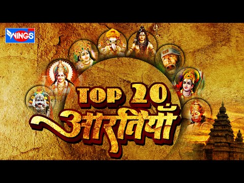 Top 20 Morning Aarti  | Full Aarti Sangrah Hindi | Ganesh Aarti | Shiv Aarti | Hanuman Aarti