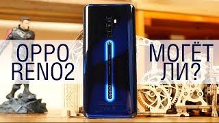 Oppo Reno2 или Xiaomi Mi9T? Лучший ночной режим EVER? Q&A и опыт использования Oppo Reno2