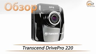 Transcend DrivePro 220 - обзор видеорегистратора