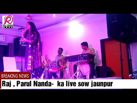 Jaunpur रेलिया बैरन पिया के लिए जाय Reliya bairan piya ke Parul Nanda Raj