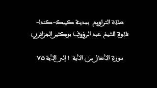 تلاوة عجيبة للشيخ عبد الرؤوف بوكثير سورة الأنفال الآية 1 75 بكندا