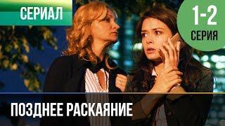 ▶️ Позднее раскаяние 1 и 2 серия - Мелодрама | Фильмы и сериалы - Русские мелодрамы