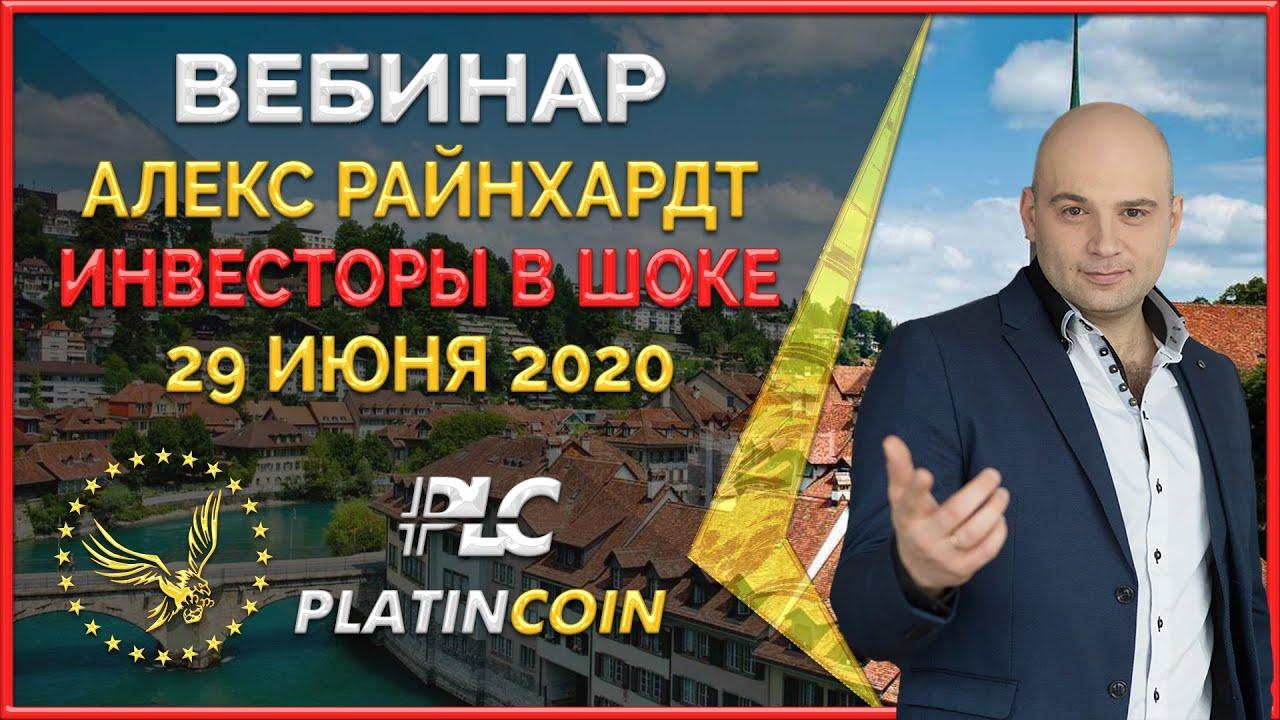 Platincoin вебинар 29.06.2020 Почему будущее за цифровыми технологиями и деньгами Ответы на вопросы