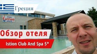 видео Отели Греции, работающие по системе «Все включено»