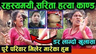 सरिता हत्या काण्ड-पुरै परिवार  मिलेर मारेका हुन्?सरिता कि छोरीले खुलाईन डरलाग्दो रहस्य sarita Death