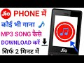 JIO PHONE ME GANA (MP3 SONG) KAISE DOWNLOAD KARE