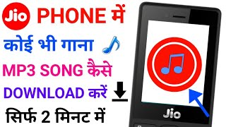 jio-phone-me-gana-mp3-song-kaise-download-kare