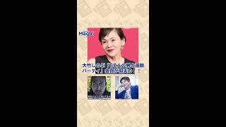 大竹しのぶ「60人の男と還暦パーティ」会費が仰天の!! http://www.new...