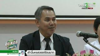 รพ.พระราม 2 ขู่ฟ้องสื่อบิดเบือน | 16-11-61 | ข่าวเช้าไทยรัฐ
