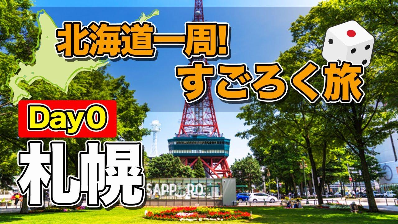 【北海道一周すごろく旅#0】スタート地点の札幌で運命のサイコロ第一投目。でもってジンギスカンと生ビール【エンイチぶらり旅】