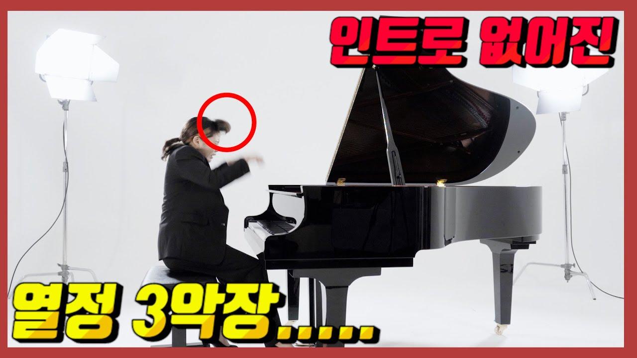 """한예종 졸업생의 다시 올리는 인트로 없는 열정 3악장 Beethoven: """"Appassionata"""" Piano Sonata No. 23, Op 57"""