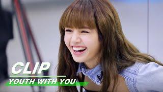 LISA teaches Esther Yu to dance  LISA教虞书欣跳舞 | YouthWithYou青春有你2 | iQIYI
