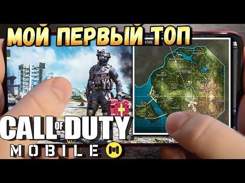 CALL OF DUTY MOBILE. РЕЖИМ BATTLE ROYALE МОЙ ПЕРВЫЙ ТОП !