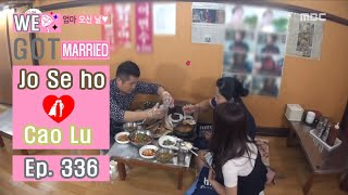 [We got Married4] 우리 결혼했어요 - Cao Lu 'Thanks Jo Se-ho' 20160827