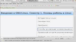 Введение в GNU/Linux. Семестр 1, лекция 1. 2013/09/07