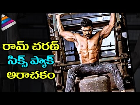 Ram Charan Workout for Six Pack Body | Ram...