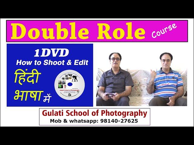 Video Camera से Double Role कैसे Shoot करना है और कैसे Edit करना है हिंदी में जानकारी लें | 01 DVD