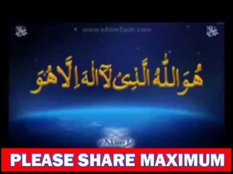 Allah Ke 99 Naam | Asma Ul Husna | Like Share & Subscribe This Channel