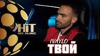 IVAYLO - TVOY / ИВАЙЛО - ТВОЙ, 2019 (Official video)