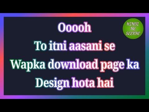 Wapka download page ko kaise design kare, how to design wapka download page.