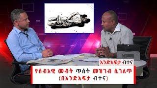Ethiopia: የሰብአዊ መብት ጥሰት መዝገብ ሲገለጥ (በአንድአፍታ ብተና)