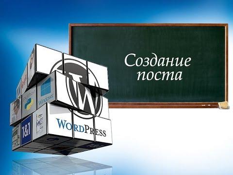 4. Школьный сайт на Wordpress бесплатно. Создание постов (записей)