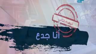 قصر الكلام - منسق مبادرة للتحرش والعنف الجنسي يوضح مواقف المصري بالشهامة والجدعنة