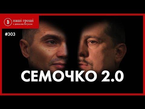 Нарозвідував: Майно в Чорногорії, квартири по 5 млн і заборонений бізнес СБУ-шника / Наші Гроші №303