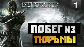 Dishonored - Прохождение - [ПОБЕГ ИЗ ТЮРЬМЫ] - #1