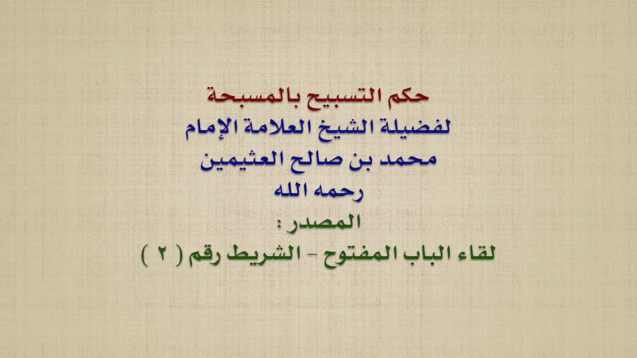 الشيخ ابن عثيمين حكم التسبيح بالمسبحة Youtube