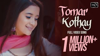 Tomar Kothay Rupak Tiary Mp3 Song Download