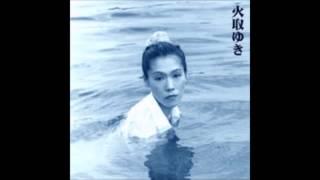 説明 火取ゆきアルバム『今すぐわたしを見て』 異彩・友川かずきの世界 ...