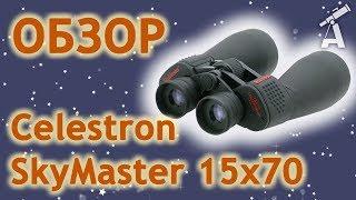 AstroScope: Обзор астрономического бинокля Celestron SkyMaster 15x70
