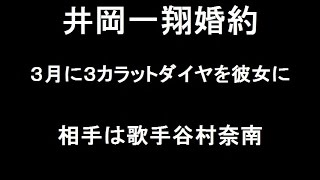 WBA世界フライ級王者井岡一翔が谷村奈南が婚約した!交際1年記念日...