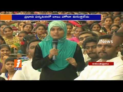 YSRCP Yuva Bheri in Kurnool   YS Jagan Interact With Students   AP Special Status   iNews
