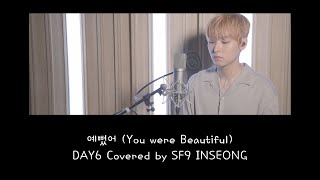 "SF9 INSEONG – 예뻤어 ""You Were Beautiful"" (DAY6) Cover Ver.(Lyr…"