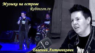 Музыка на острове - Евгений Литвинкович (Robinzon.tv)(Официальный сайт: http://litvinkovich.com Официальное сообщество на сайте