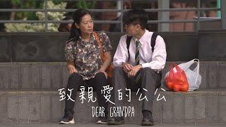 Publication Date: 2021-04-28 | Video Title: 致親愛的公公 Dear Grandpa | 完整版