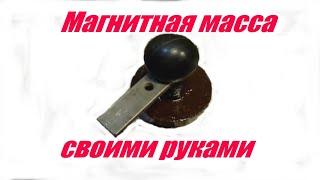 Сварочная магнитная масса своими руками