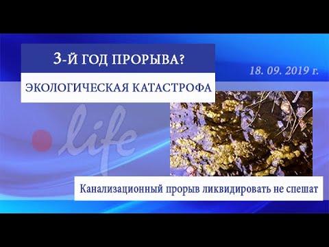 Канализационный прорыв в г. Сухиничи не ликвидируется 3-й год?
