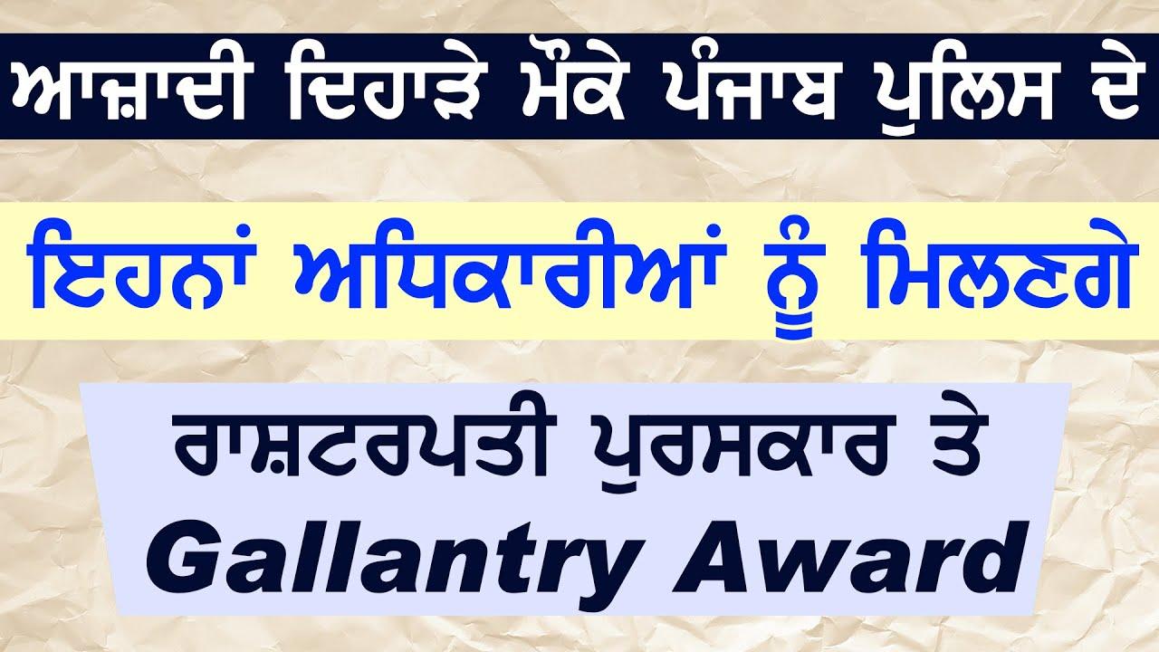 स्वतंत्रता दिवस पर Punjab Police के इन अधिकारीयों को मिलेगा राष्ट्रपति पुरस्कार और Gallantry Award