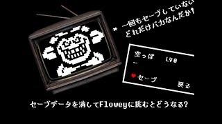 [非公式]Undertale セーブデーターを消してFloweyに 挑むとどうなる? thumbnail