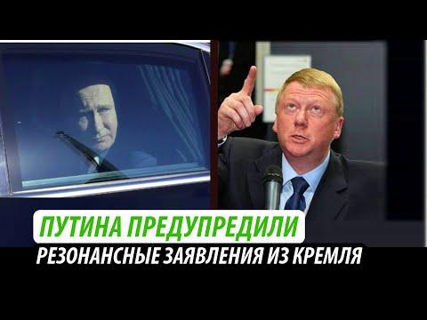 Путина предупредили. Резонансное заявление из Кремля