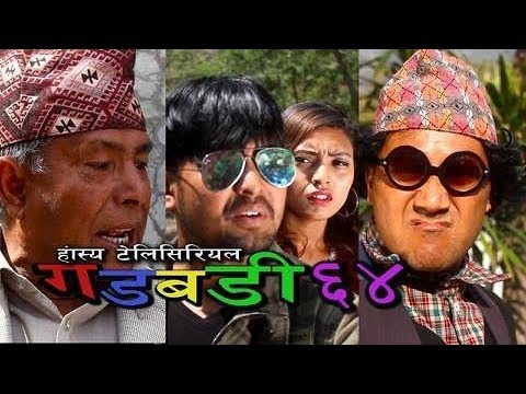 Nepali comedy Gadbadi 64 Latte rajendra nepali by Aama Agnikumari Media