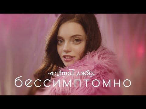 Смотреть клип Animal Джаz - Бессимптомно