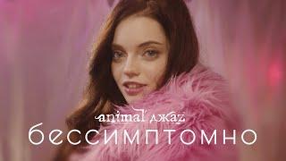 Animal ДжаZ — Бессимптомно (премьера клипа, 2021)