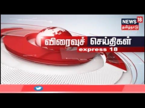 விரைவுச் செய்திகள் | Today Express18 News | Tamil News | News18 Tamilnadu Live | 16.08.2019