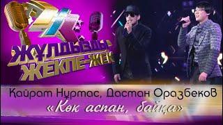 айрат Нртас, Дастан Оразбеков - Кк аспан, байа