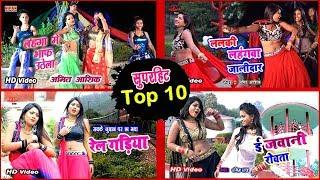 अवश्य देखे Nutan Films सुपरहिट Top 10 Bhojpuri Hit Songs 2019