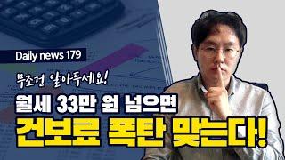 [데일리뉴스 179] 월세 33만원 넘으면, 건보료 폭탄 맞는다! (올해 11월에 벌어질 일)